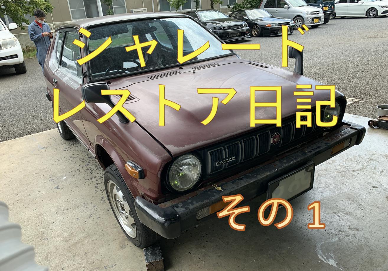・シャレード レストア日記 その1