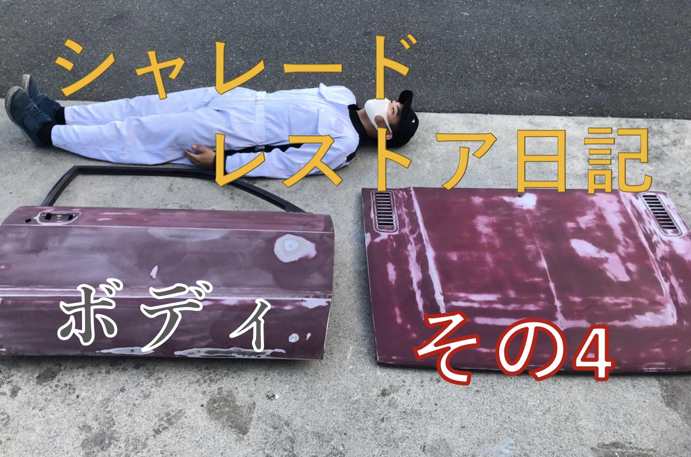 ・シャレード レストア日記 その4  –ボディ