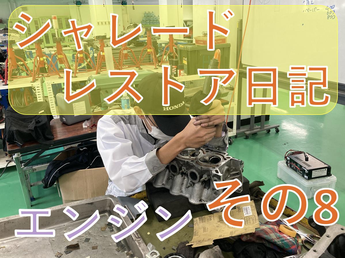 ・シャレード レストア日記 その8  –エンジン