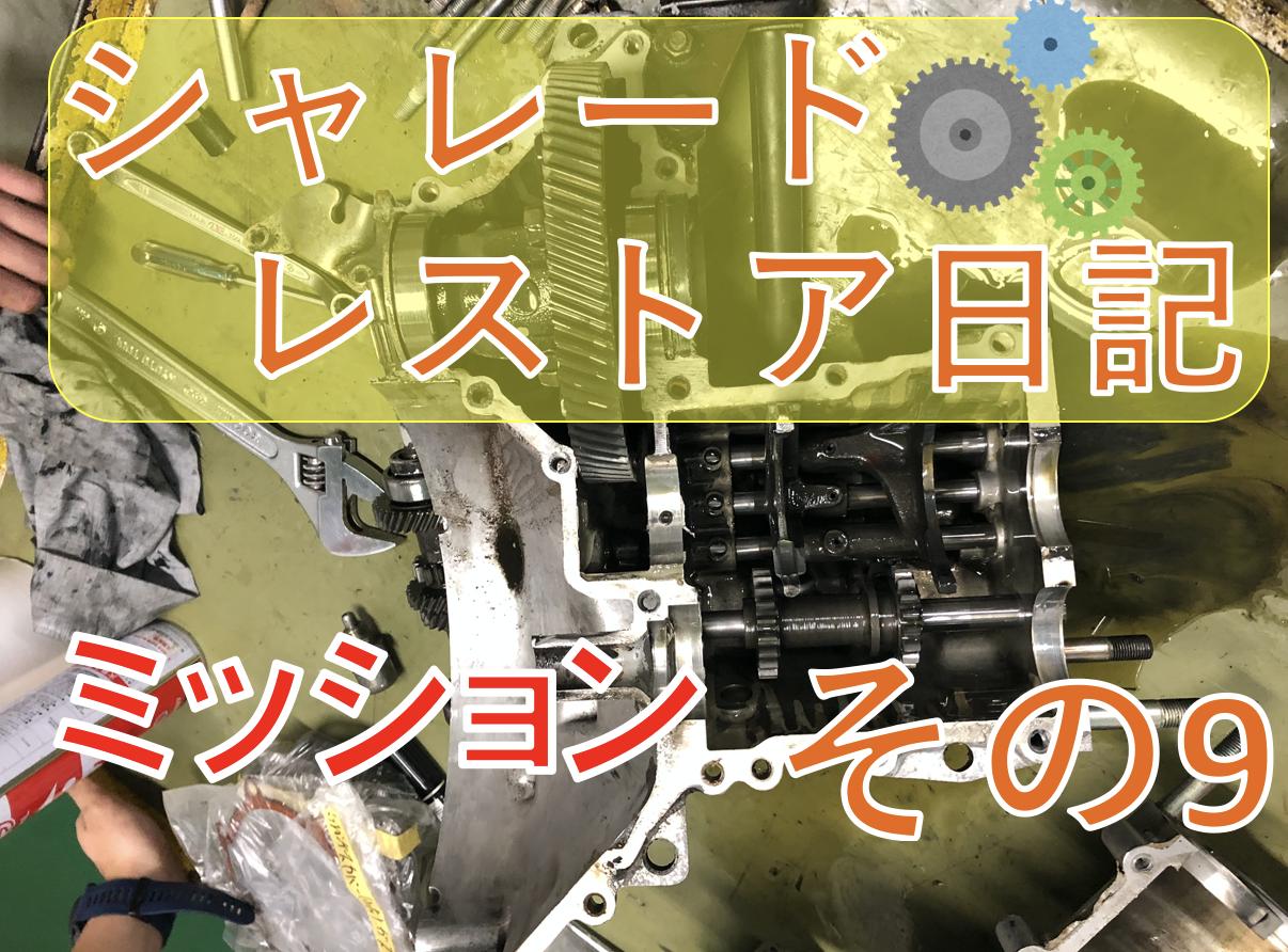 ・シャレード レストア日記 その9  –ミッション