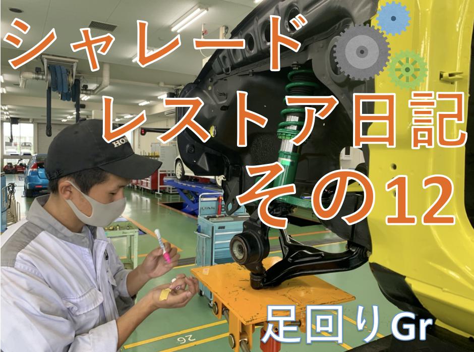 ・シャレード レストア日記 その12 — 足回り-vol.2