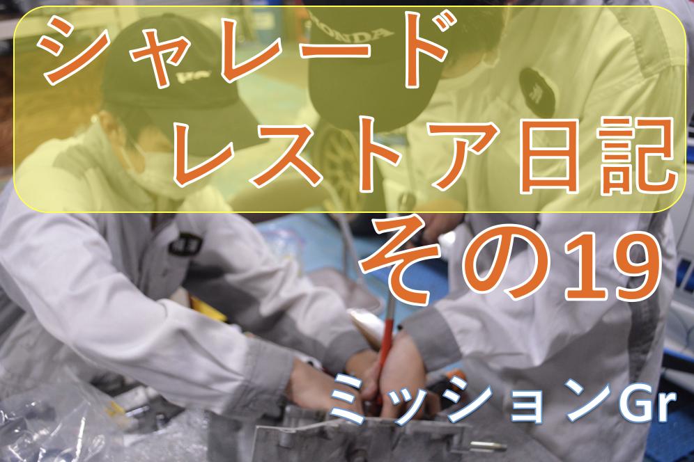 ・シャレード レストア日記 その19 –ミッション-vol.2