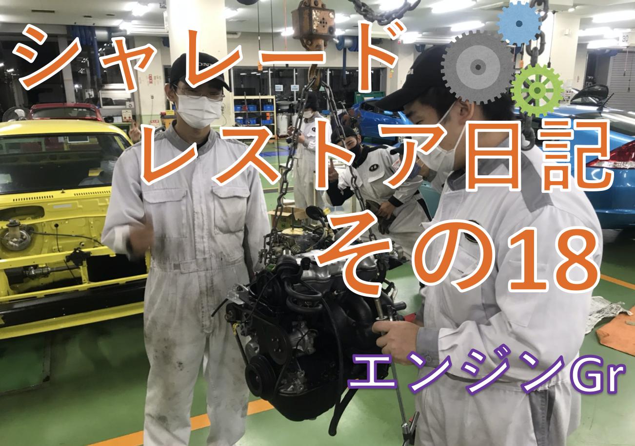 ・シャレード レストア日記 その18 — エンジン-vol.2