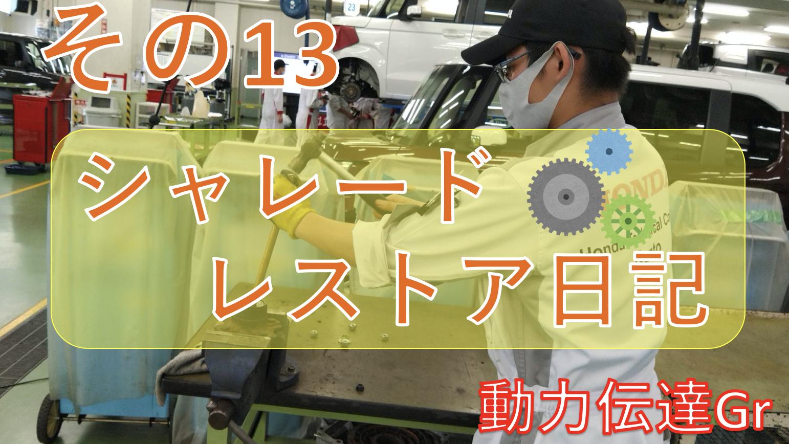 ・シャレード レストア日記 その13 — 動力伝達-vol.2