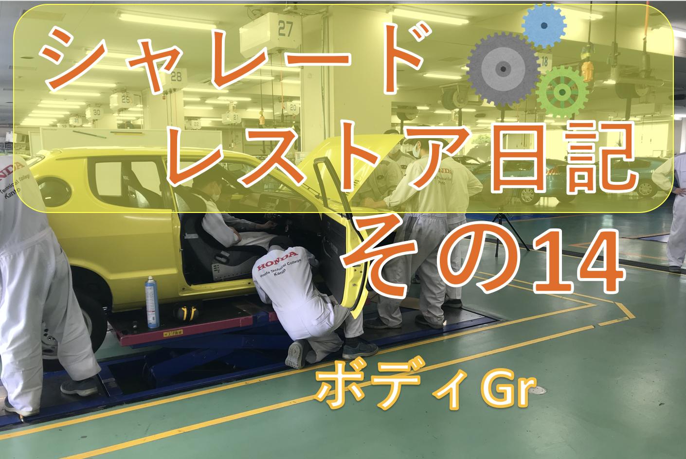 ・シャレード レストア日記 その14 — ボディ-vol.2
