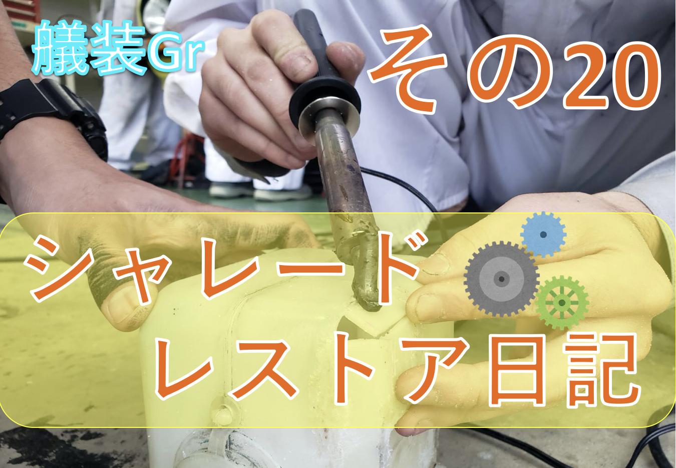 ・シャレード レストア日記 その20 — 艤装-vol.2
