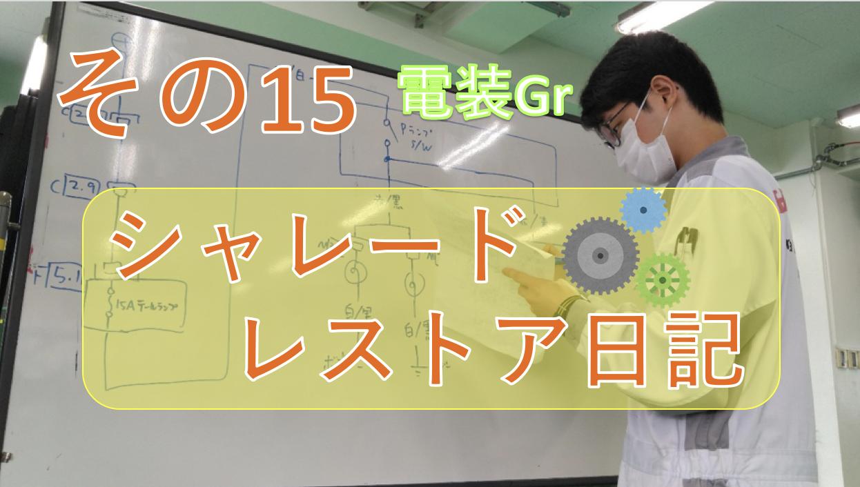 ・シャレード レストア日記 その15 — 電装-vol.2