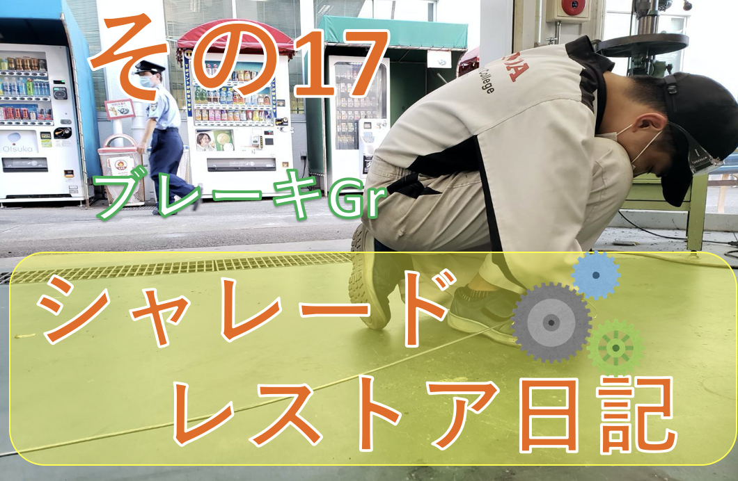 ・シャレード レストア日記 その17 — ブレーキ-vol.2