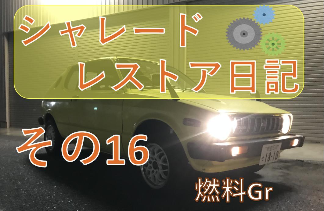 ・シャレード レストア日記 その16 — 燃料-vol.2