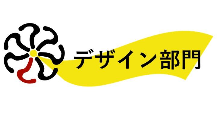 ・東大_デザイン部門